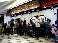 20120512_イオンモール_山岸一雄製麺所_ラーメン_1202_DSC03360