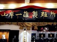 20120117_イオンモール_山岸一雄製麺所_ラーメン_012