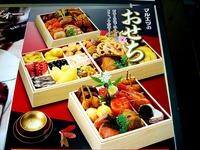 20121102_新年_おせち_スーパー_予約_1920_DSC08988