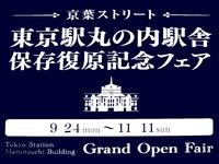 20120925_JR東京駅_保存復原記念_パネル展示_1905_DSC04134J