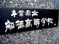 20120623_千葉県立船橋高等学校_たちばな祭_0937_DSC00179