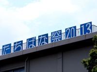 20130623_船橋市東船橋6_千葉県立船橋高校_たちばな祭_0942_DSC03287