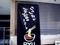 20121025_ビビット南船橋_つけ麺屋_隆_2020_DSC07560