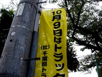 20131006_天沼弁天池公園_トラックの日in船橋_1130_DSC01804