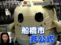 20130206_アサヒ飲料_アサヒ十六茶_ふなっしー_220