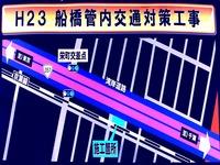 20120304_船橋市_東京湾岸道路_国道357号_情報BOX_1121_DSC07123F