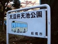 20121118_船橋をきれいにする日_天沼弁天池公園_0854_DSC01664