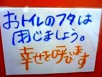 20120918_トイレ_便所_張り紙_綺麗_掃除_380