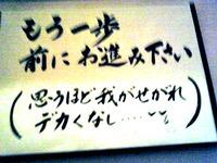 20120918_トイレ_便所_張り紙_綺麗_掃除_490