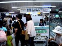 20120812_JR東京駅_東北新幹線_お盆_帰省_家族連れ_1559_DSC07434