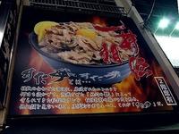 20120116_アントワークス_伝説のすた丼屋_すたみな丼_032
