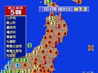 20121207_東日本大震災_三陸沖地震_余震_津波注意報_2045_34T