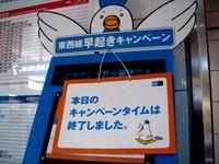 20120204_東京メトロ_東西線_早起きキャンペーン_0825_DSC01970