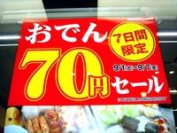20120904_コンビニ_セブンイレブン_おでん_1828_DSC01002
