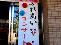 20131124_船橋市海神公民館_海神ふれあいコンサート_0949_DSC00132