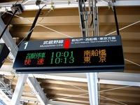20120325_JR東日本_JR武蔵野線_JR吉川美南駅_開業_0957_DSC08120
