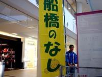 20130808_ららぽーとTOKYO‐BAY_船橋の梨_1141_DSC04435