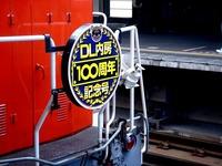 20120211_千葉みなと駅_SL_DL内房100周年記念号_1206_DSC03422