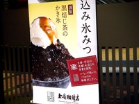 20130808_ららぽーとTOKYO-BAY_上島珈琲店_1144_DSC04450