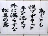 20120918_トイレ_便所_張り紙_綺麗_掃除_130