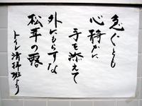 20120918_トイレ_便所_張り紙_綺麗_掃除_200