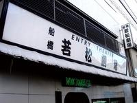 20051203_船橋市本町2_船橋若松劇場_閉館_解体_1105_DSC09703
