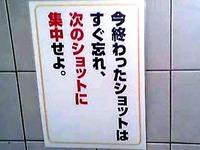 20120918_トイレ_便所_張り紙_綺麗_掃除_710