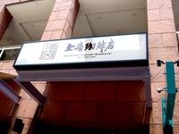 20130808_ららぽーとTOKYO-BAY_上島珈琲店_1144_DSC04446