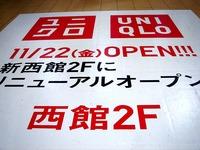 20131111_ららぽーとTOKYO-BAY西館_プレオープン_1924_DSC08620