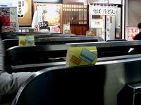 20130223_JR東日本_JR千葉支社_JR南船橋駅_1935_DSC01601T