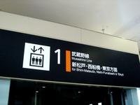 20120325_JR東日本_JR武蔵野線_JR吉川美南駅_開業_0953_DSC08102