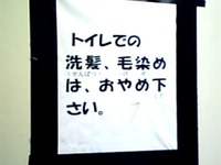 20120918_トイレ_便所_張り紙_綺麗_掃除_410