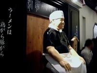 20120512_イオンモール_山岸一雄製麺所_ラーメン_1204_DSC03371