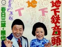 20130206_漫才_春日三球_春日照代_地下鉄_014