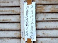 20130815_お盆_盂蘭盆会_祖先_霊_店舗_休み_1718_DSC06165