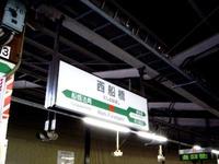 20121223_JR東日本_JR西船橋駅_エスカレータ_1616_DSC07317
