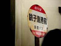 20120417_イオンモール船橋_回転寿司浜一_1527_DSC09814