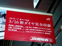 20130227_JR東日本_JR千葉支社_ダイヤ改正_春_1921_DSC01686