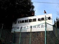 20130113_船橋市習志野4_日軽建材工業船橋製造所_1234_DSC00008