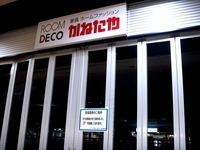20120201_ビビットスクエア南船橋_新店オープン_1957_DSC01728