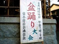 20130815_船橋大神宮_宮本時自治会_盆踊り_1710_DSC06139