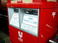 20121003_JR東日本_JR東京駅_丸の内駅舎_ポスト_1856_DSC05415