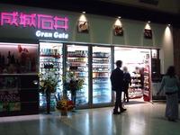 20120426_JR京葉線_JR東京駅_成城石井_開店_2046_DSC00023