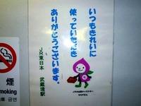 20120918_トイレ_便所_張り紙_綺麗_掃除_080