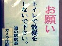 20120918_トイレ_便所_張り紙_綺麗_掃除_460