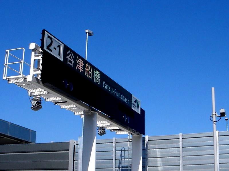 20130831_習志野市_東関東自動車道_谷津船橋IC_1402_DS... 新しい谷津船橋I