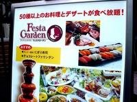 20120101_ららぽーとTOKYO-BAY_フェスタガーデン_1240_DSC08459