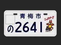 20120501_ご当地ナンバー_青梅市_赤塚不二夫_ニャロメ_012