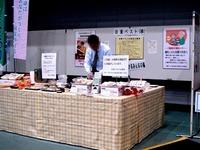 20121104_船橋市夏見台6_ふなばし健康まつり_1133_DSC00055T