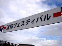 20131019_船橋競馬場_船橋市消防フェスティバル_1218_DSC04970